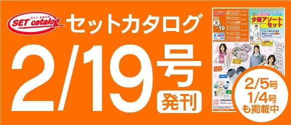 2/19号セットカタログ