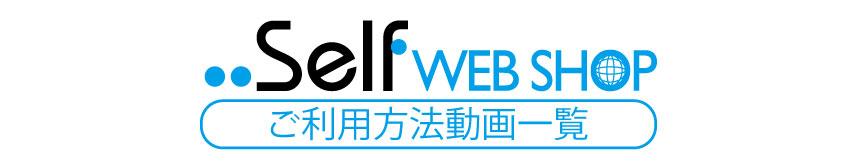 SELF WEB SHOP 登録料・年会費 永年無料(大西衣料)