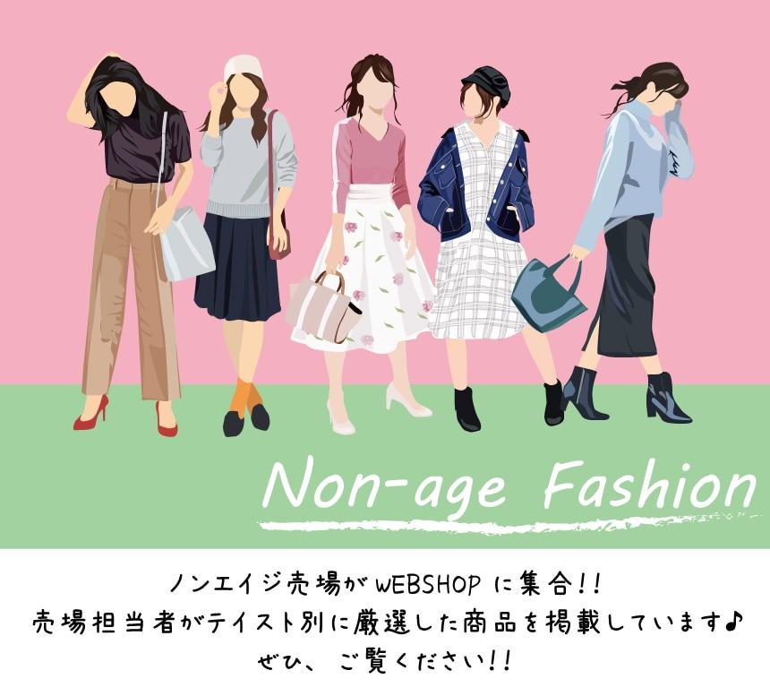 ノンエイジファッション
