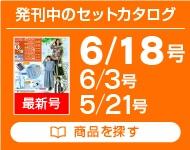 6/18号セットカタログ