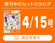 4/15号セットカタログ