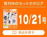 10/21号セットカタログ