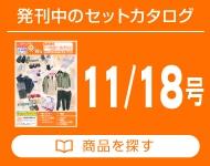 11/18号セットカタログ