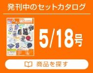 5/18号セットカタログ