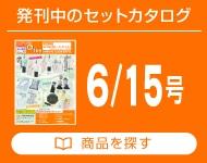 6/15号セットカタログ