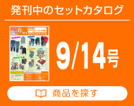 9/14号セッカタログ