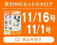 11/16号セッカタログ