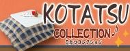 kotatuコレクション
