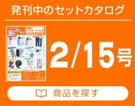 2月15日号セッカタログ