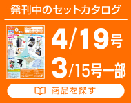 4月19日号セッカタログ