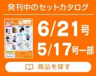6月21日号セッカタログ