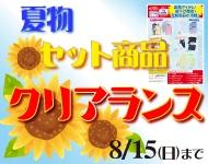 7月増刊号セッカタログ