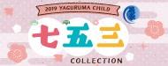 七五三コレクション