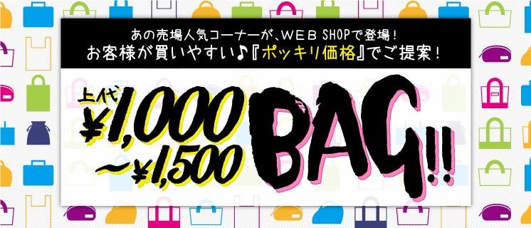 1000円〜1500円上代バッグ