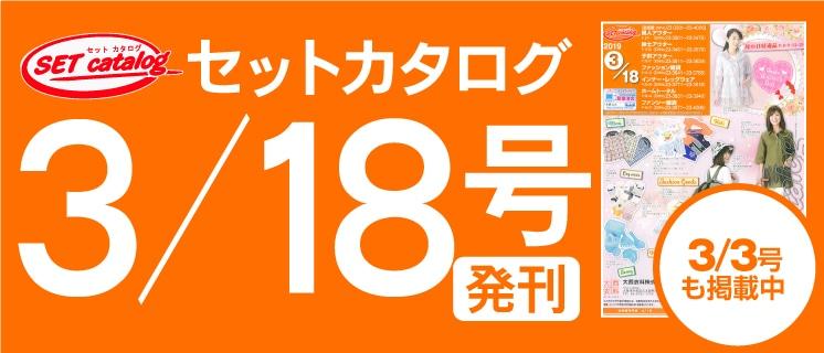 3/18号セットカタログ