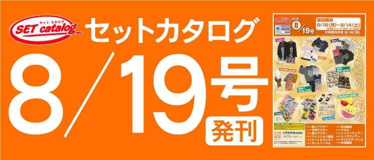 8/19号セットカタログ