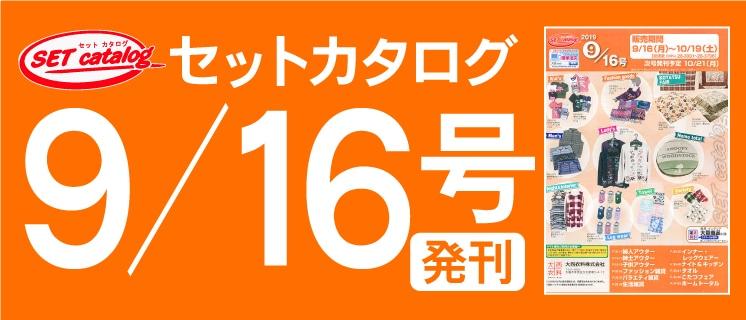 9/16号セットカタログ