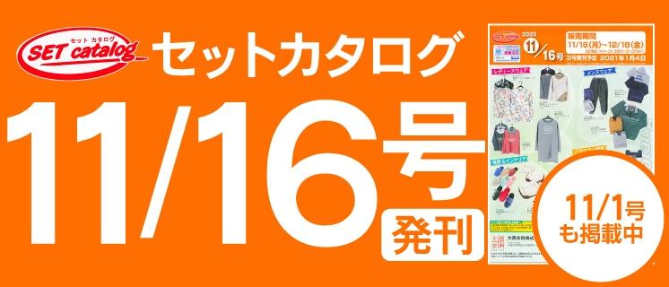 11/16号セットカタログ