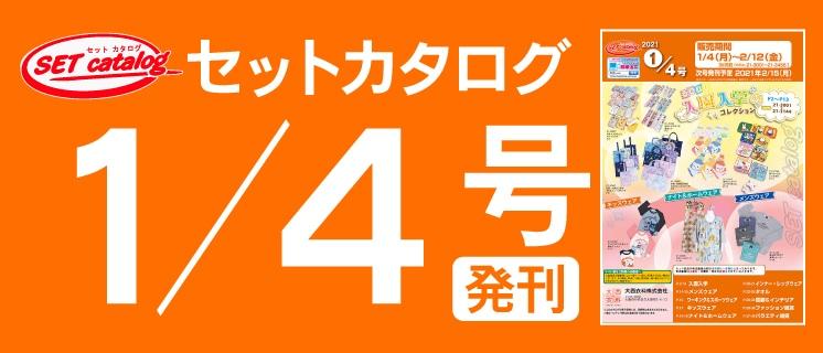 1月4日号セットカタログ