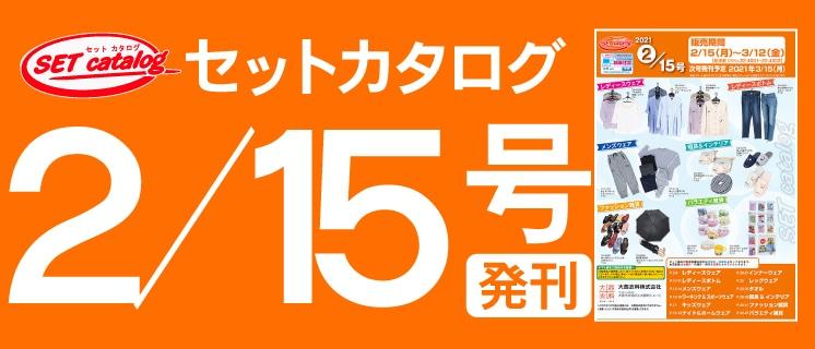 2月15日号セットカタログ
