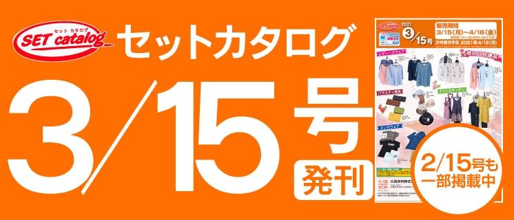 3月15日号セットカタログ