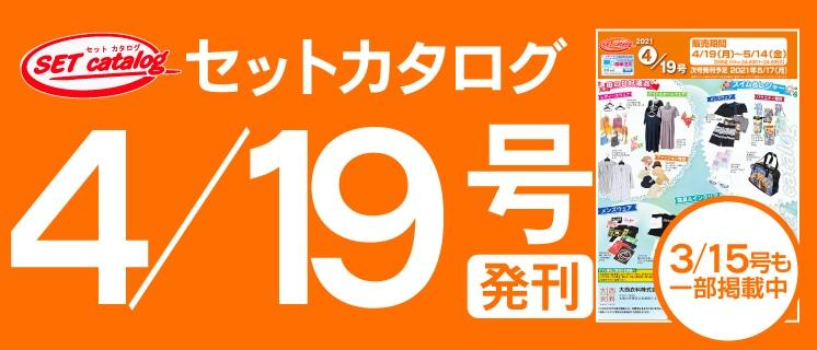 4月19日号セットカタログ