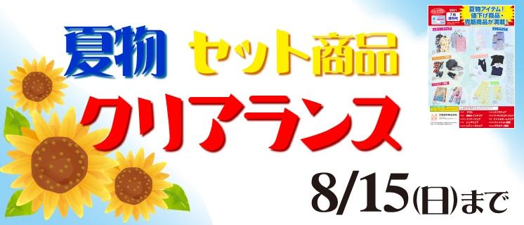 7月増刊号セットカタログ