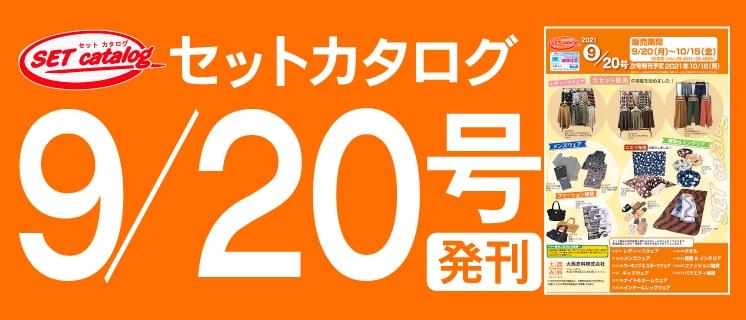 9月20日号セットカタログ