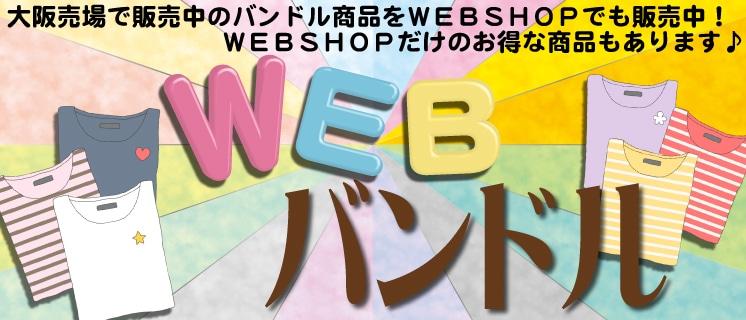 WEBバンドル販売