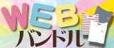 WEBバンドル
