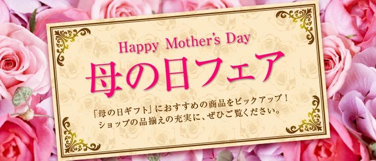 母の日フェア
