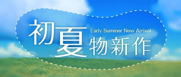 初夏物新作