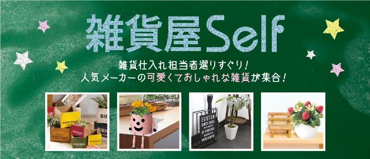 雑貨屋SELF